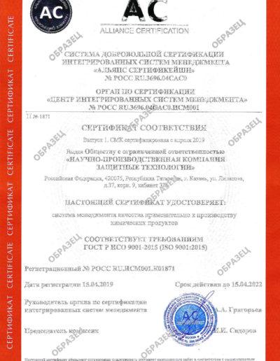 Сертификат менеджмента качества ГОСТ-Р ИСО 9001-2015(ISO 9001:2015) удостоверяющий качество применительно к производству химических продуктов
