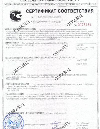 Сертификат соответствия нормативных документов согласно ТУ